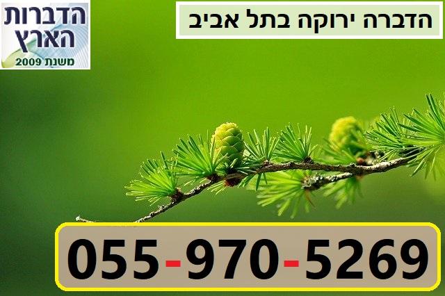 הדברה ירוקה בתל אביב